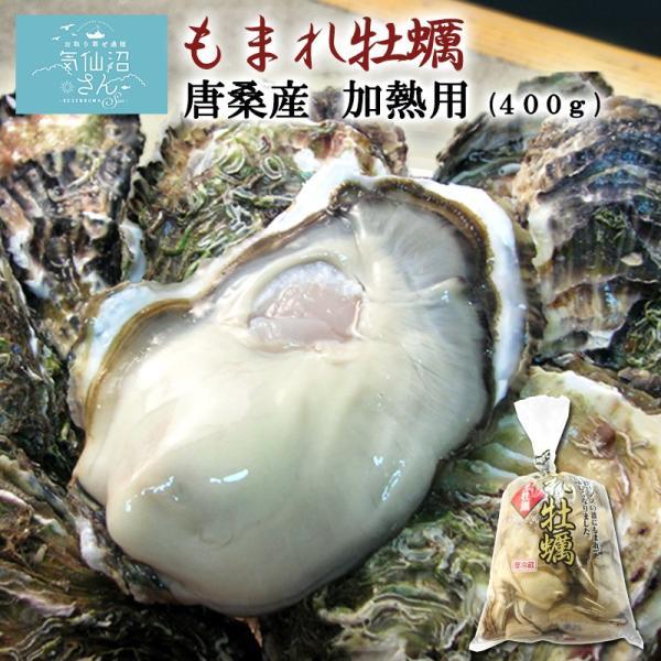 加熱用むき牡蠣
