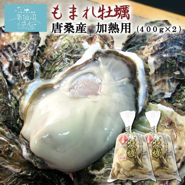 加熱用むき牡蠣×2