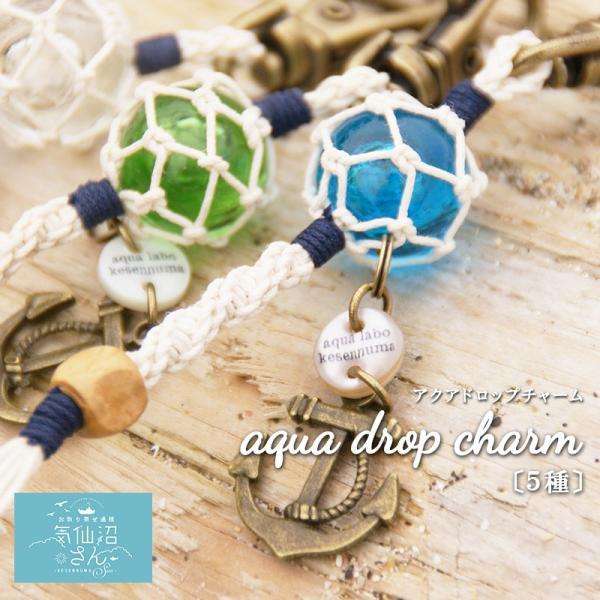 aqua drop charm 【aqua labo kesennuma】  (5種 ※ポスト投函) 東北 気仙沼 アクセサリー キーホルダー チャーム ビン玉 海 ハンドメイド|kesennuma-san
