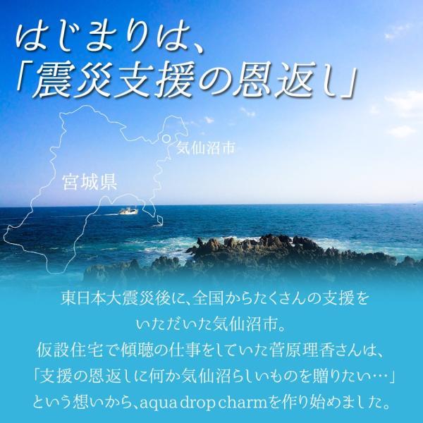 aqua drop charm 【aqua labo kesennuma】  (5種 ※ポスト投函) 東北 気仙沼 アクセサリー キーホルダー チャーム ビン玉 海 ハンドメイド|kesennuma-san|03