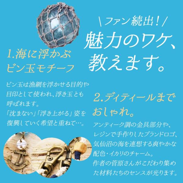 aqua drop charm 【aqua labo kesennuma】  (5種 ※ポスト投函) 東北 気仙沼 アクセサリー キーホルダー チャーム ビン玉 海 ハンドメイド|kesennuma-san|04