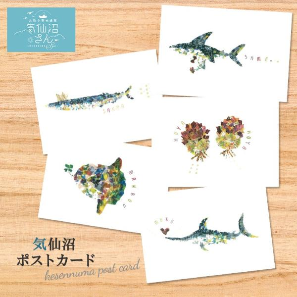 気仙沼ポストカード
