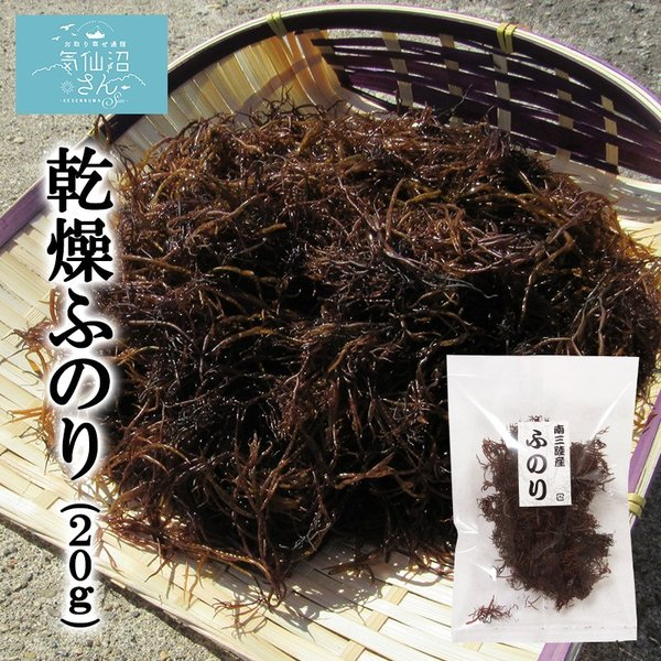 乾燥ふのり 【和丸水産】 (20g) 東北 気仙沼 三陸 朝食 朝ごはん 味噌汁の具 海藻サラダ お取り寄せ