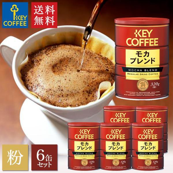 缶入り コーヒー粉 モカブレンド 340g × 6缶 ブレンドコーヒー 送料無料 お徳用 まとめ買い 人気 ドリップ 珈琲 キーコーヒー keycoffee