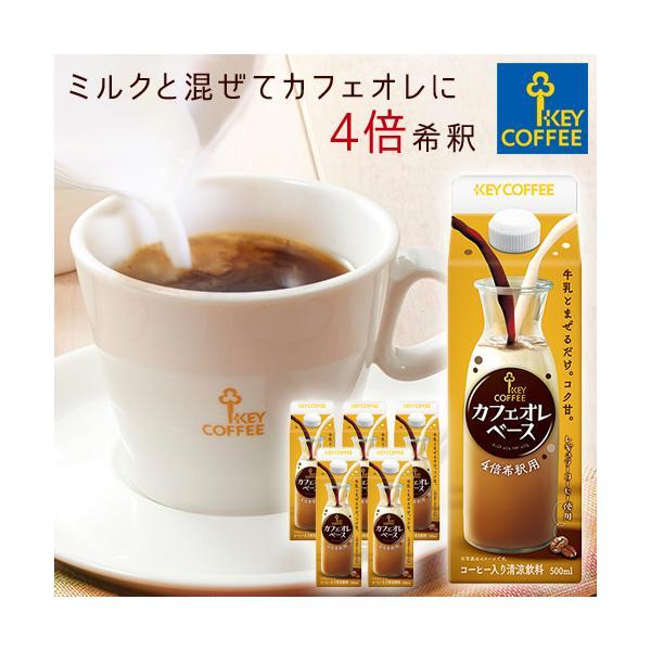 セール カフェオレベース 500ml × 6本 keycoffee 珈琲 希釈タイプ リキッド 飲料 キーコーヒー|keycoffeecom