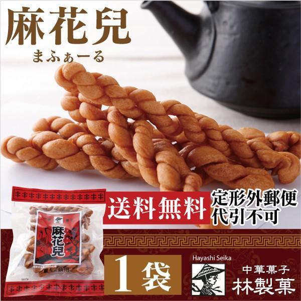 ランキング1位獲得 長崎銘菓 麻花兒(まふぁーる/マファール)よりより 送料無料/1袋 手作り中華風かりんとう