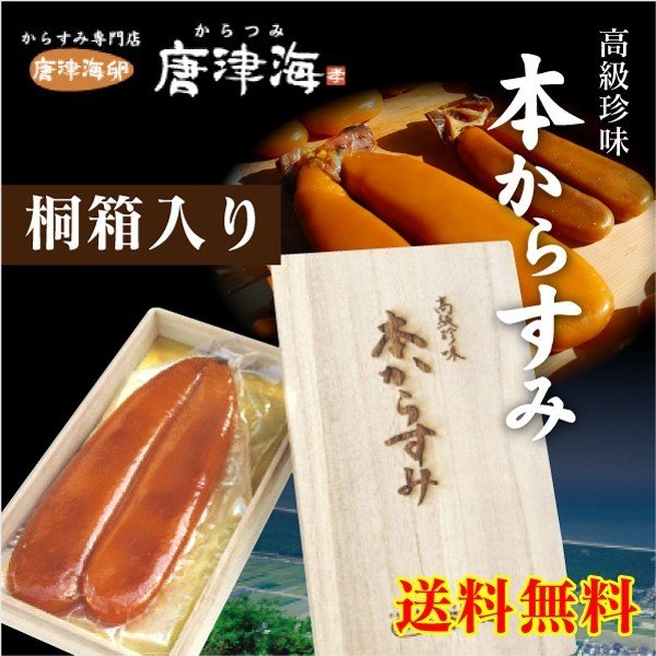 桐箱入り 高級本からすみ 唐墨 国産手作り 送料無料 片腹又は一腹/約150g 高級珍味