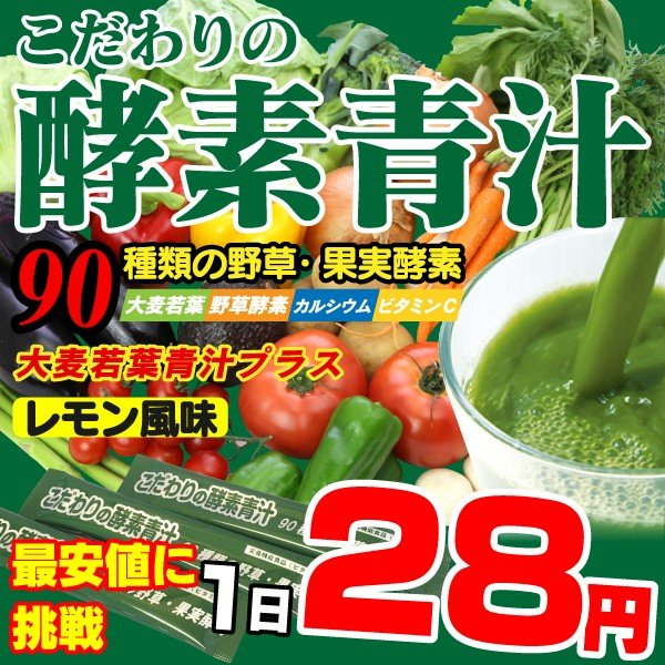 人気のすっきりフルーツ味 酵素青汁【送料無料】ランキング入り 国産 大麦若葉プラス 激安【30個単位】|keyevo