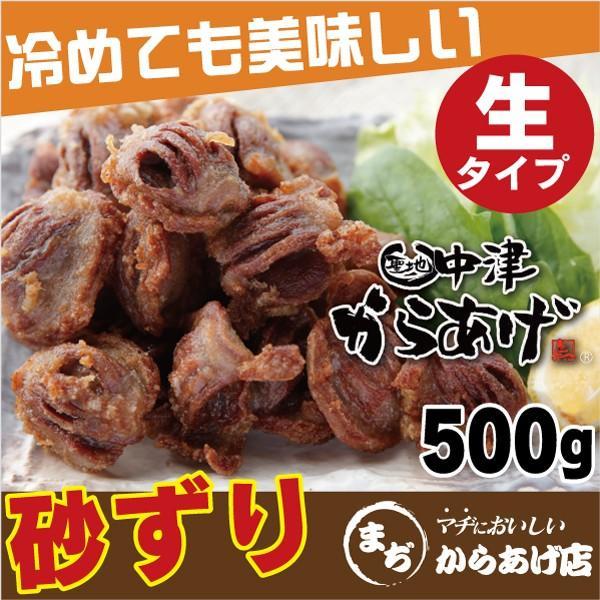 大分中津から揚げ 店舗直送 砂ずり/500g/生タイプ/冷凍 国産鶏肉 真空パック