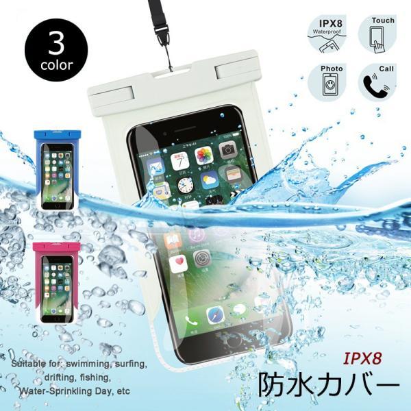 防水ケース iPhone Xperia Aquos 防水 カバー スマホケース アイフォン iPhone8 iPhone7 Xperia XZ2 Aquos R2 iPhoneXs kfstore