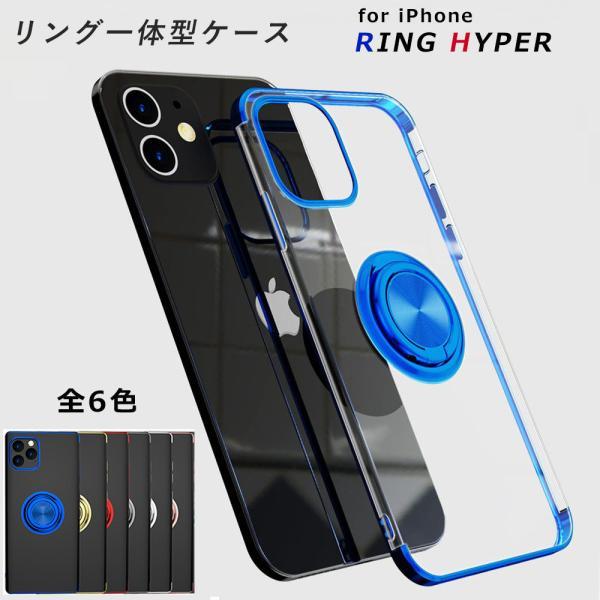 iPhone12 ケース TPU HYPERリング 透明 iPhone12 Pro Max iPhone12 mini iPhoneSE2 iPhone11 iPhone8 7 アイフォン12ミニ ソフトケース カバー スマホケース|kfstore