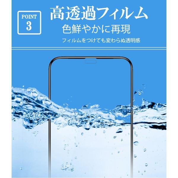 強化ガラスフィルム iPhone12 mini iPhone12 Pro Max iPhoneSE2 iPhone11 iPhoneXR iPhone8 iPhone6s 全面保護フィルム アイフォン12 SE 第2世代|kfstore|04