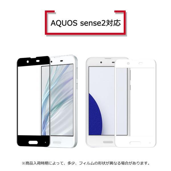 強化ガラスフィルム AQUOS sense2 全面保護フィルム  液晶保護 耐衝撃 フルカバー 硬度 9H アクオスセンス2 SH01L SHV43 simフリー SHM08  AQUOSsense2 kfstore 02