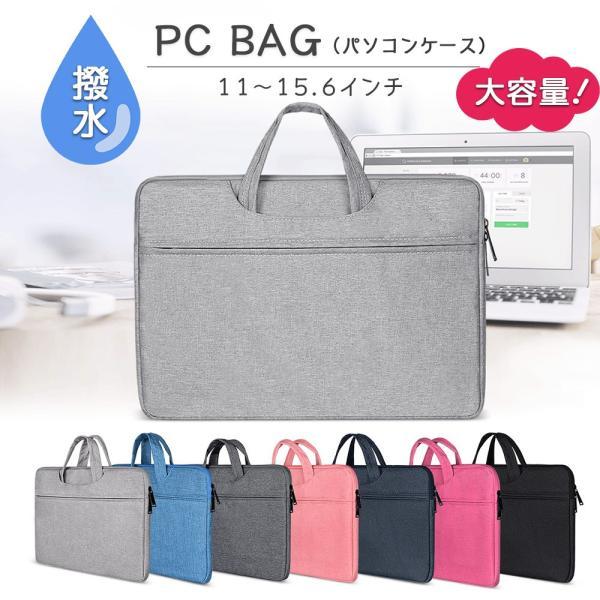PCケース PCバッグ パソコンケース スリム カバー インナーケース ノートパソコン ビジネスバッグ マックブック ノートPC 鞄 カバン バッグ|kfstore