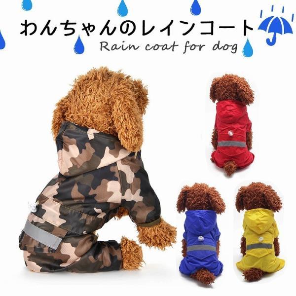 犬 レインコート 犬用 ペット用品 ドッグ 雨具 合羽 カッパ つなぎ 犬の服 かわいい オシャレ ドッグウェア 散歩 旅行 お出かけ 小型犬 中型犬|kfstore