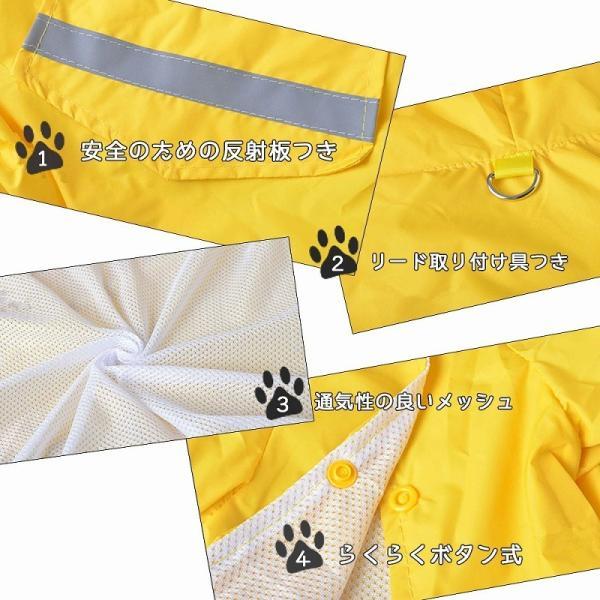 犬 レインコート 犬用 ペット用品 ドッグ 雨具 合羽 カッパ つなぎ 犬の服 かわいい オシャレ ドッグウェア 散歩 旅行 お出かけ 小型犬 中型犬|kfstore|05