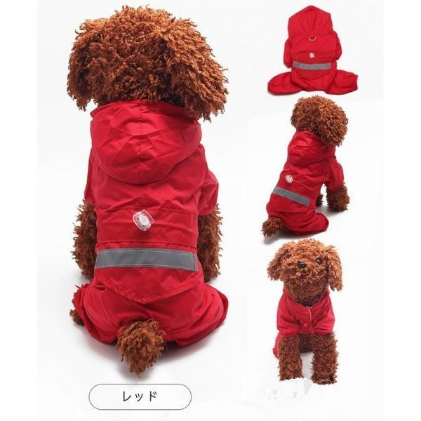 犬 レインコート 犬用 ペット用品 ドッグ 雨具 合羽 カッパ つなぎ 犬の服 かわいい オシャレ ドッグウェア 散歩 旅行 お出かけ 小型犬 中型犬|kfstore|07