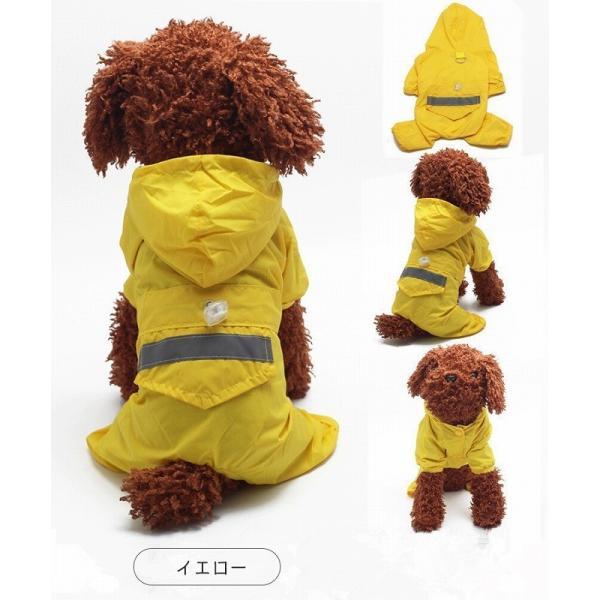 犬 レインコート 犬用 ペット用品 ドッグ 雨具 合羽 カッパ つなぎ 犬の服 かわいい オシャレ ドッグウェア 散歩 旅行 お出かけ 小型犬 中型犬|kfstore|09