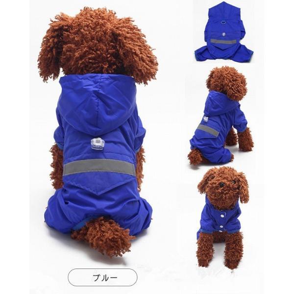 犬 レインコート 犬用 ペット用品 ドッグ 雨具 合羽 カッパ つなぎ 犬の服 かわいい オシャレ ドッグウェア 散歩 旅行 お出かけ 小型犬 中型犬|kfstore|10