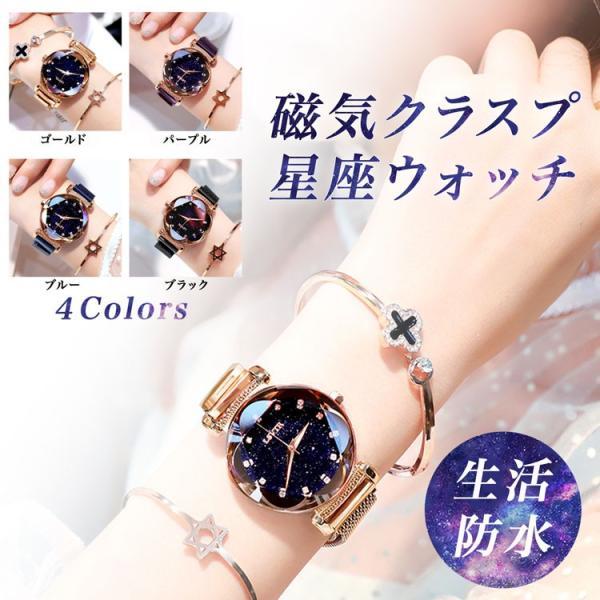 腕時計レディース星空時計レディース腕時計レディースウォッチ金属ドレスウォッチ磁気クラスプ美しいかわいいウォッチ