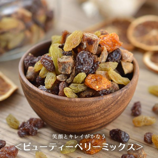 無添加 ビューティー ベリーミックス 1kg 送料無料 ノンオイル ドライフルーツ 砂糖不使用