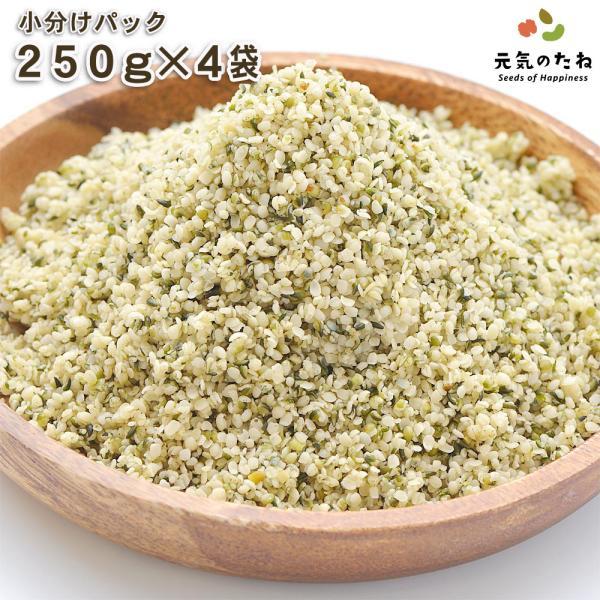 小分け 4×250g 有機麻の実ナッツ ヘンプシードナッツ お徳用 非加熱 麻の実 (送料無料)