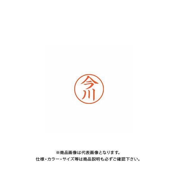 シヤチハタ ネーム9 既製 0288 今川 XL-9 0288 イマガワ