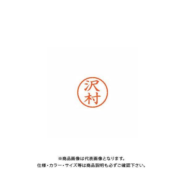 シヤチハタ ネーム6 既製 1237 沢村 XL-6 1237 サワムラ