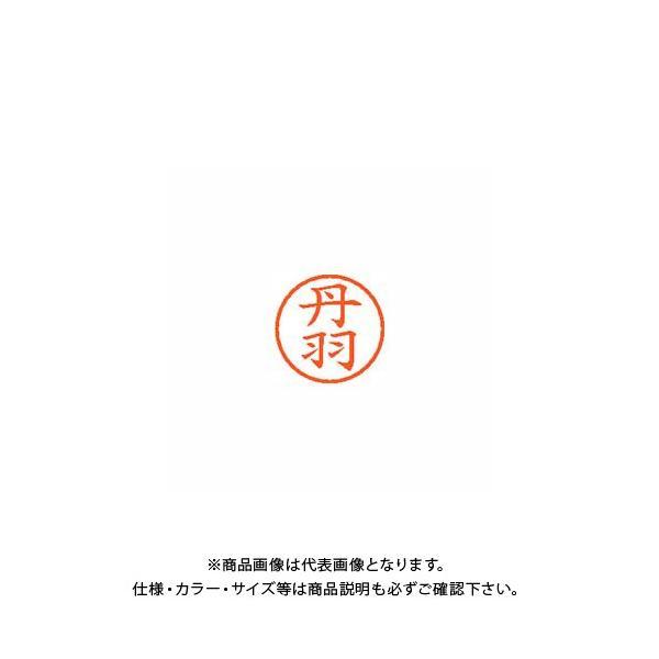 シヤチハタ ネーム6 既製 1600 丹羽 XL-6 1600 ニワ