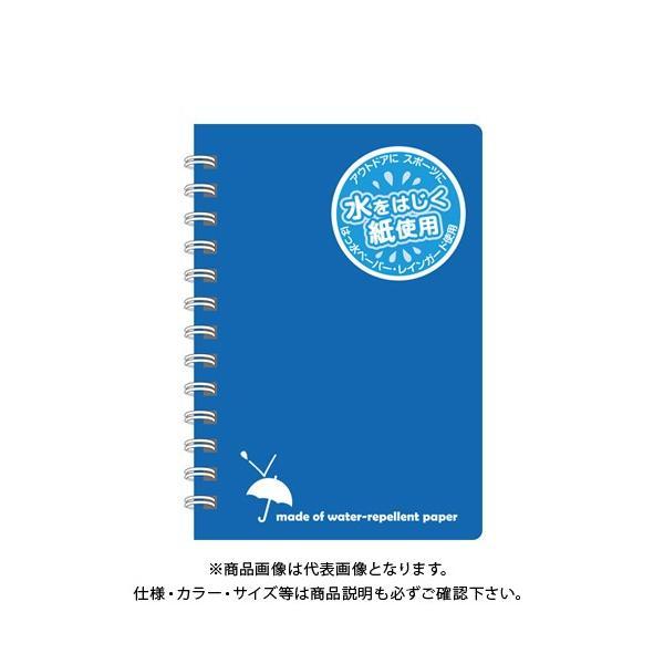 日本ノート(アピ レインガードメモ 青 B7判 SW88BN