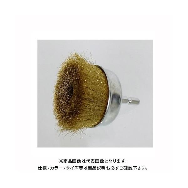 サンフレックス 六角軸 カップ型ワイヤーブラシ65mm径(真鍮線) No.4111H