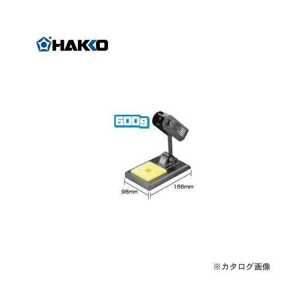 白光 HAKKO こて台 ガンタイプ 607