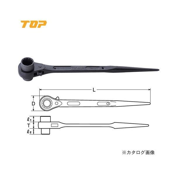 トップ工業 TOP 両口ラチェットレンチ(シノ付) RM-30X32