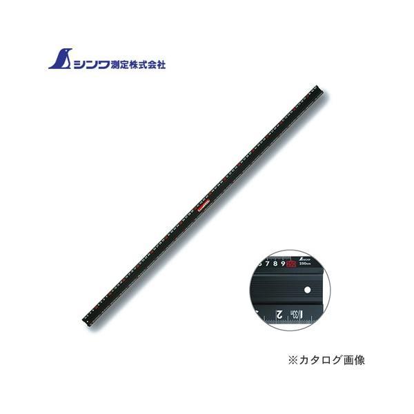 (個別送料2000円)(直送品)シンワ測定 アルミカッター定規 カット師EX2.5m 併用目盛 65038