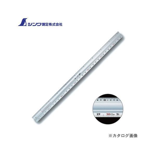 シンワ測定 アルミカッター定規 カット師1m 併用目盛 左基点 65088