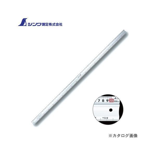 (個別送料2000円)(直送品)シンワ測定 アルミカッター定規 カット師2m 併用目盛 65091