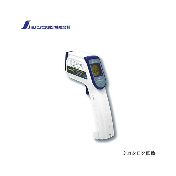 シンワ測定 放射温度計 Bレーザーポイント機能付 73010