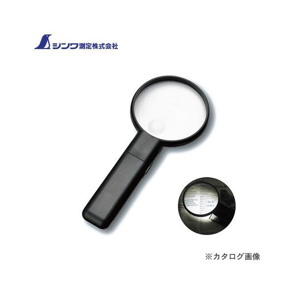 シンワ測定 ルーペ A-7リーディング用90cm2倍&4倍二重焦点スタンドライト付 75755