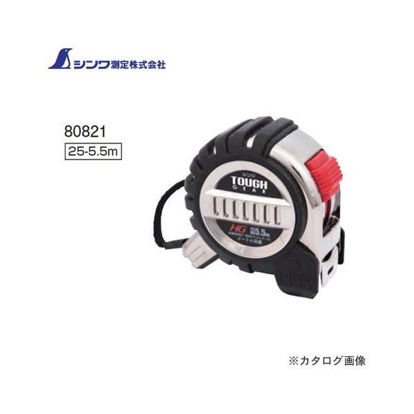 シンワ測定 コンベックス タフギア HG25-7.5m JIS 80824