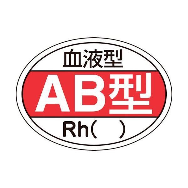 緑十字 ヘルメット用ステッカー 血液型AB型・Rh() HL-202 25×35mm 10枚組 233202