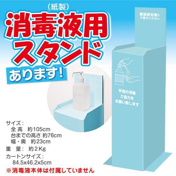 【感染症対策グッズ】消毒液用スタンド 紙製 アルコールスプレー 消毒液台 アルコール スタンド|kgo|02