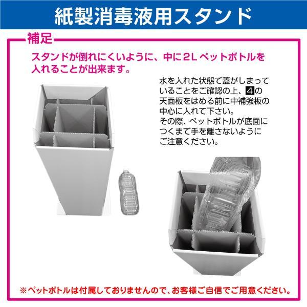 【感染症対策グッズ】消毒液用スタンド 紙製 アルコールスプレー 消毒液台 アルコール スタンド|kgo|05