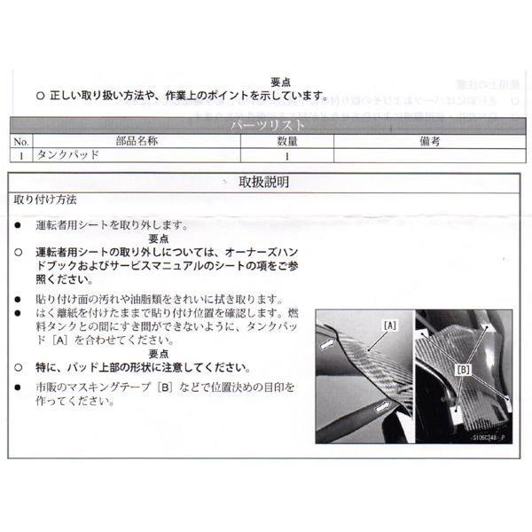 Kawasaki Z250('13-) 専用タンクパッド KTA015B-TPS1|kgsriverside|05