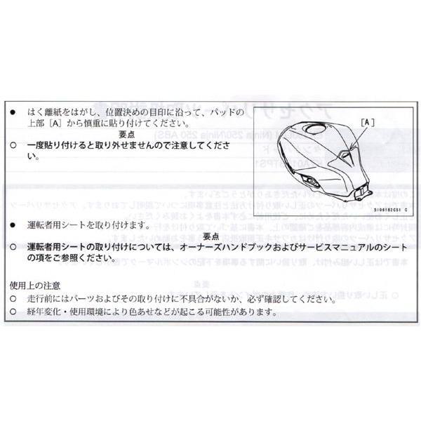 Kawasaki Z250('13-) 専用タンクパッド KTA015B-TPS1|kgsriverside|06