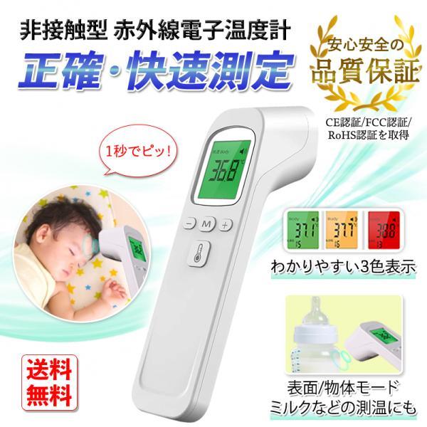  【感謝セール】2021最新仕様 非接触型 赤外線体温計 日本語説明書付き 電子体温計 温度計 おで…
