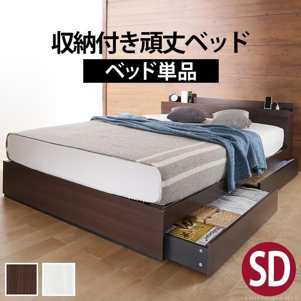 ベッド 引出付 セミダブル ベッドフレーム 収納付き カルバンストレージ 木製 下収納 宮付き ヘッドボード付 引越し 新築 寝室|kibaco