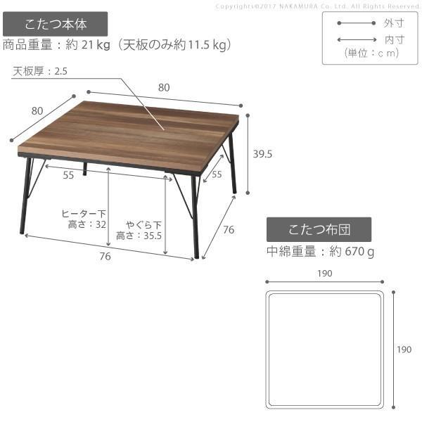 こたつ テーブル 古材風アイアンこたつテーブル ブルックスクエア 80x80+保温綿入り掛布団チェック柄 2点セット おしゃれ
