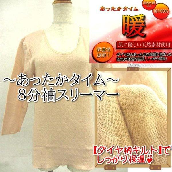 インナー 長袖 8分袖【肘 当て布あり】暖か キルト レディース ミセス シニア  防寒 遠赤外線加工 綿100% 送料無料