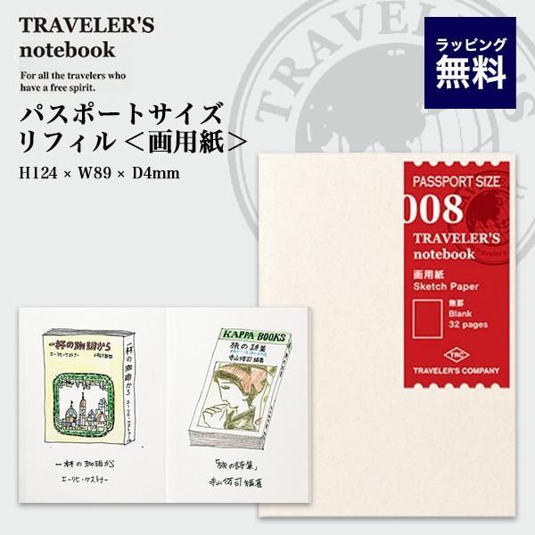 トラベラーズノート リフィル パスポートサイズ リフィル 画用紙 ギフト プレゼント 贈り物