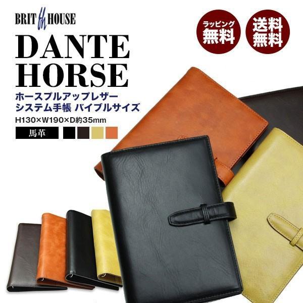 【BritHouse/ブリットハウス DANTE HORSE[ダンテホース]ホースプルアップレザー システム手帳 バイブルサイズ】リング式 メンズ 革小物 馬革 ギフト プレ